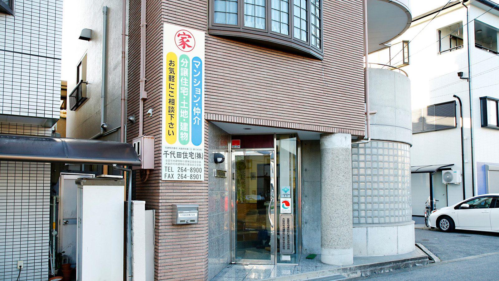 千代田住宅(株)外観